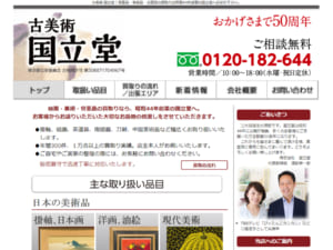 創業51年!テレビ出演多数の店主本人が誠実鑑定する「古美術 国立堂」