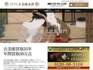 鎌倉で創業!リピーター多数の買取専門の美術商「古美術永澤」